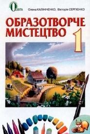 Образотворче мистецтво 1 клас Калініченко