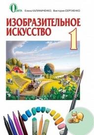Учебник Изобразительное искусство 1 класс Калиниченко. Скачать, читать