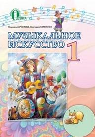 Музыкальное искусство 1 класс Аристова