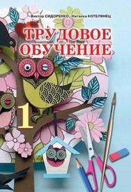 Трудовое обучение 1 класс Сидоренко