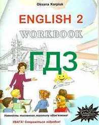 ГДЗ (Ответы, решебник) Англійська мова Робочий Зошит 2 клас Карп'юк. Відповіді к тетради