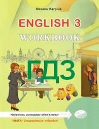 ГДЗ (Ответы, решебник) Робочий зошит Англійська мова 3 клас Карп'юк. Відповіді к тетради онлайн