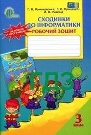 ГДЗ (ответы) Зошит інформатика 3 клас Ломаковська. Відповіді