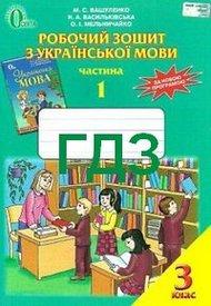 ГДЗ (Ответы, решебник) Українська мова Зошит 3 клас Вашуленко 1,2 Частина