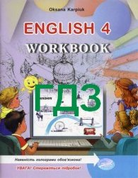 ГДЗ (Ответы, решебник) Робочий зошит Workbook Англійська мова 4 клас Карпюк 2015. Відповіді тетрадь онлайн