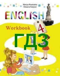 гдз family and friends 4 workbook ответы