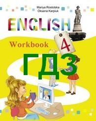 ГДЗ (Ответы, решебник) Робочий Зошит Англійська мова 4 клас Ростоцька. Відповіді Workbook онлайн