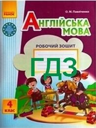 ГДЗ (Ответы, решебник) Зошит Англійська мова 4 клас Павліченко