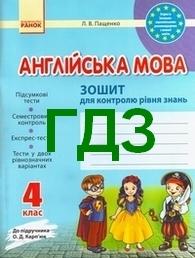 ГДЗ (Ответы) Зошит для контролю Англійська мова 4 клас Пащенко