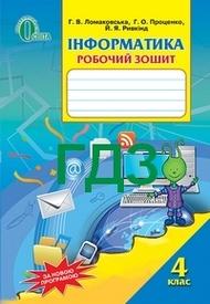 ГДЗ (Ответы, решебник) Зошит Інформатика 4 клас Ломаковська
