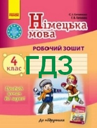 Відповіді Зошит Німецька мова 4 клас Сотникова. ГДЗ