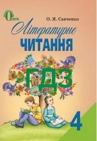 ГДЗ (відповіді) Літературне читання 4 клас Савченко. Ответы