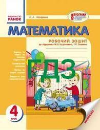 ГДЗ (Ответы) Зошит Математика 4 клас Назаренко. Відповіді, решебник