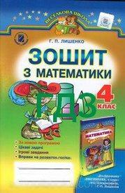 ГДЗ (Відповіді) Зошит Математика 4 клас Лишенко. Ответы, решебник