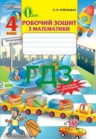 ГДЗ (ответы) Зошит Математика 4 клас Оляницька. Відповіді