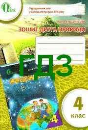 Відповіді Зошит Природознавство 4 клас Грущинська. ГДЗ
