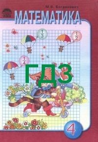 Математика гдз 4 клас