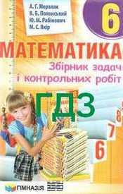 Відповіді Збірник задач Математика 6 клас Мерзляк. ГДЗ