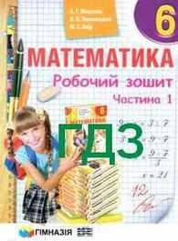 ГДЗ (Ответы, решебник) Зошит Математика 6 клас Мерзляк. Відповіді онлайн
