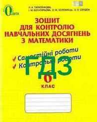 ГДЗ (Ответы, решебник) Зошит для контролю Математика 6 клас Тарасенкова. Відповіді к тетради онлайн
