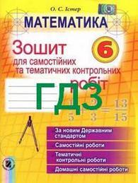 ГДЗ (Ответы, решебник) Зошит самостійні Математика 6 клас Істер. Відповіді