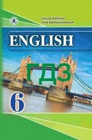 ГДЗ (Ответы, решебник) Англійська мова 6 клас Калініна