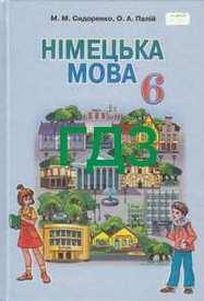 Німецька мова 6 клас Сидоренко. ГДЗ