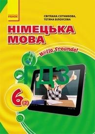 ГДЗ (ответы) Німецька мова 6 клас Сотникова. Відповіді, решебник