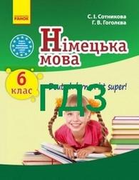 ГДЗ (ответы) Німецька мова 6 клас Сотникова 6 год. Відповіді, решебник