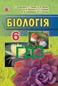 ГДЗ (Ответы, решебник) Біологія 6 клас Остапченко