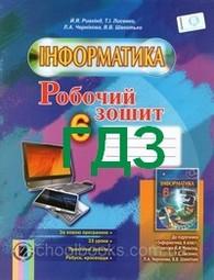 Відповіді Зошит Інформатика 6 клас Ривкінд. ГДЗ