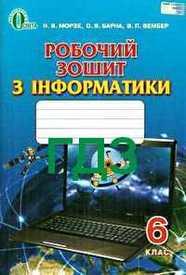 ГДЗ (Ответы, решебник) Зошит Інформатика 6 клас Морзе