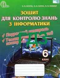 ГДЗ (Відповіді) Зошит Контроль Інформатика 6 клас Морзе