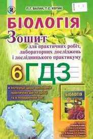 ГДЗ (Ответы, решебник) Зошит для практичних Біологія 6 клас Балан. Відповіді онлайн