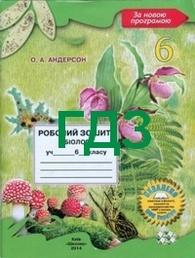 Відповіді Зошит Біологія 6 клас Андерсон. ГДЗ