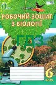 ГДЗ (Ответы, решебник) Зошит Біологія 6 клас Котик