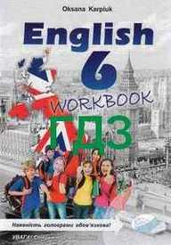 ГДЗ (Ответы, решебник) Робочий Зошит Англійська мова 6 клас Карпюк. Відповіді к Workbook онлайн