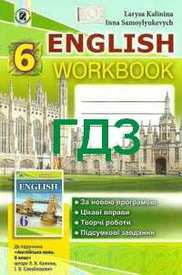 Відповіді Зошит Англійська мова 6 клас Калініна. ГДЗ