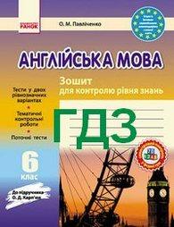 ГДЗ (Ответы) Зошит для контролю Англійська мова 6 клас Павліченко. Відповіді к тестам