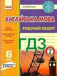 ГДЗ (Ответы) Зошит Англійська мова 6 клас Павліченко. Відповіді, решебник