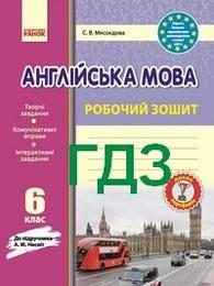ГДЗ (ответы) Зошит Англійська мова 6 клас Мясоєдова. Відповіді, решебник