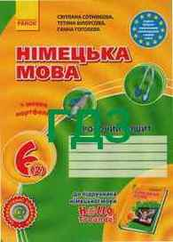 ГДЗ (Ответы, решебник) Робочий зошит Німецька мова 6 клас Сотникова