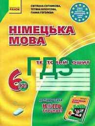 ГДЗ (Ответы) Тестовий зошит Німецька мова 6 клас Сотникова. Відповіді, решебник