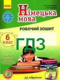 ГДЗ (Ответы) Зошит Німецька мова 6 клас Сотникова (6 рік)
