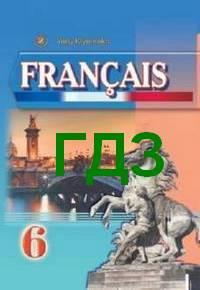 гдз французька мова 5 клас юрій клименко