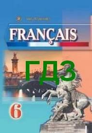 ГДЗ (Ответы, решебник) Французька мова 6 клас Клименко