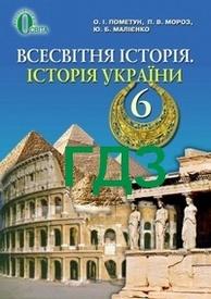 ГДЗ (Ответы) Всесвітня історія 6 клас Пометун. Відповіді, решебник
