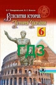 Ответы Всесвітня історія 6 клас Бандровський. ГДЗ