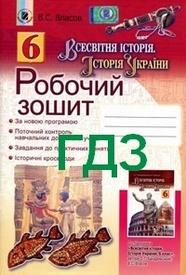 ГДЗ (Ответы) Зошит Всесвітня історія 6 клас Власов. Відповіді, решебник
