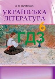 ГДЗ (Ответы) Українська література 6 клас Авраменкою Відповіді, решебник